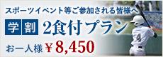 スポーツイベント等にご参加される皆様へ!学割2食付プラン お一人様¥7,800