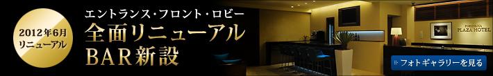 福山プラザホテル全面リニューアル